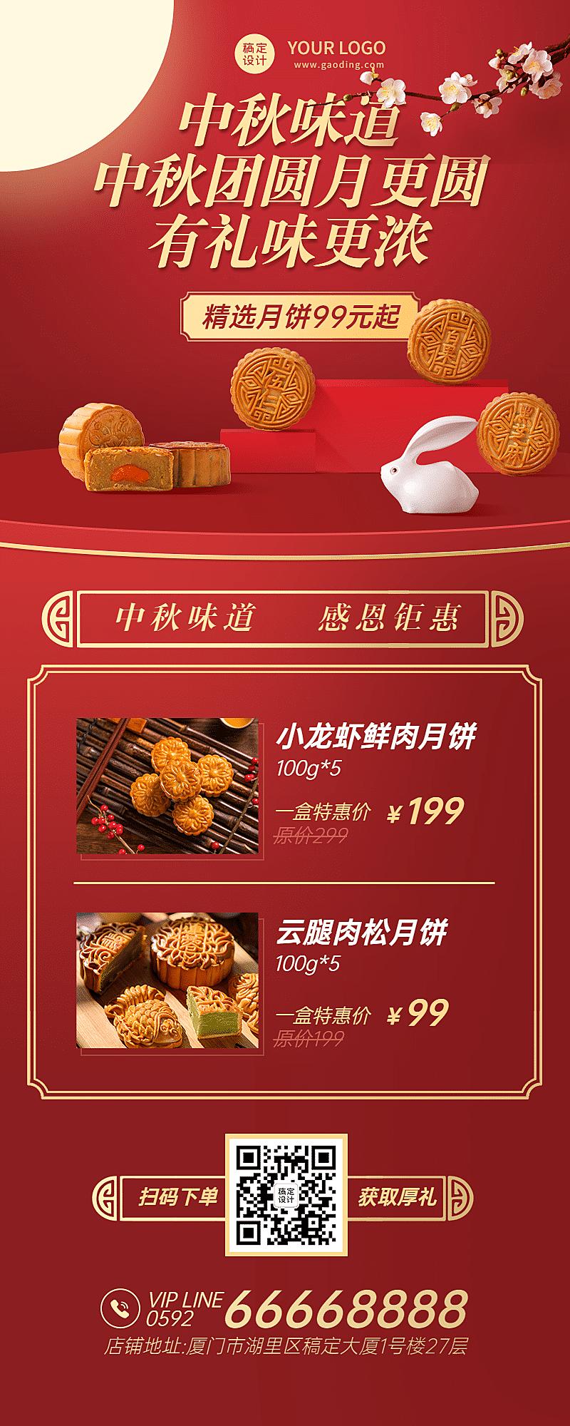 中秋节月饼促销上新餐饮长图海报