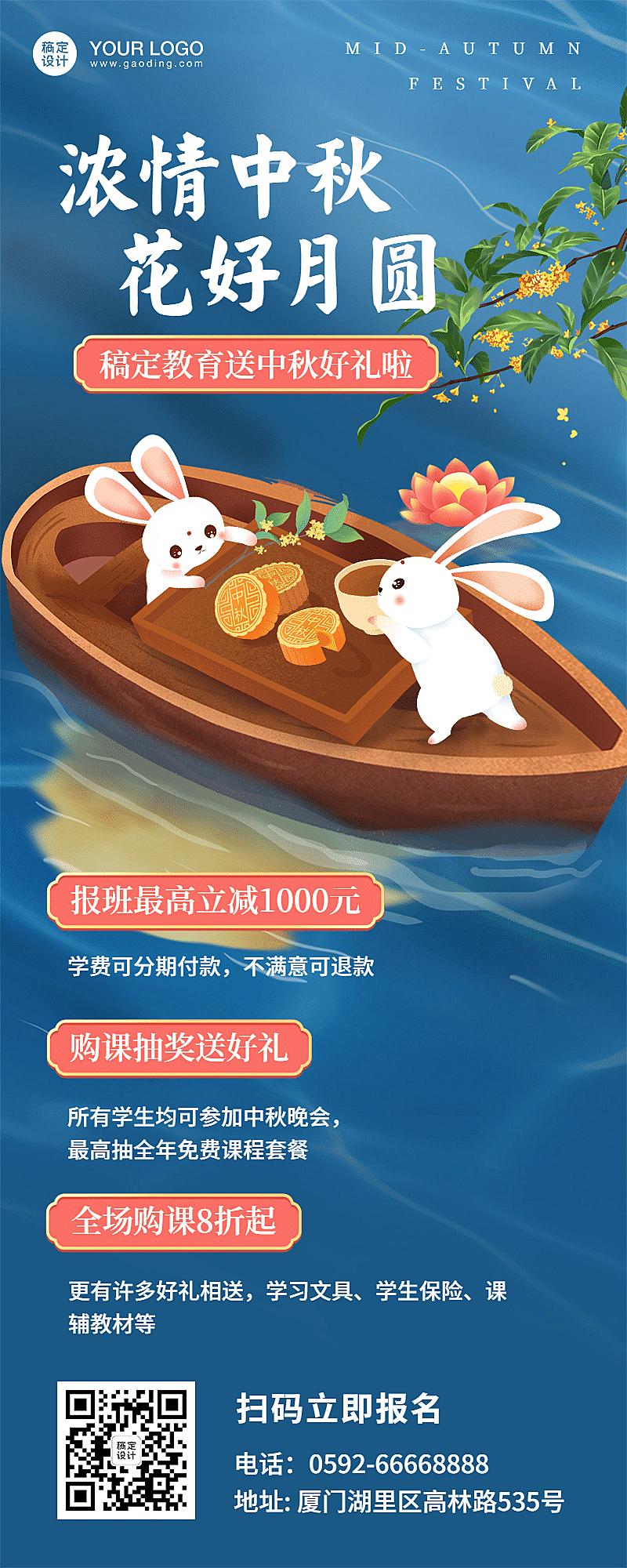 中秋节课程招生卡通可爱长图海报