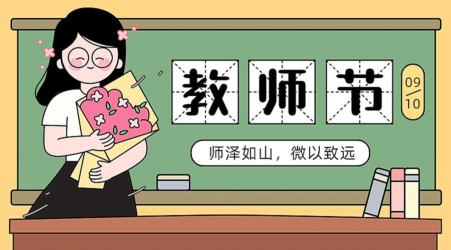 教师节快乐节日祝福手绘横版海报