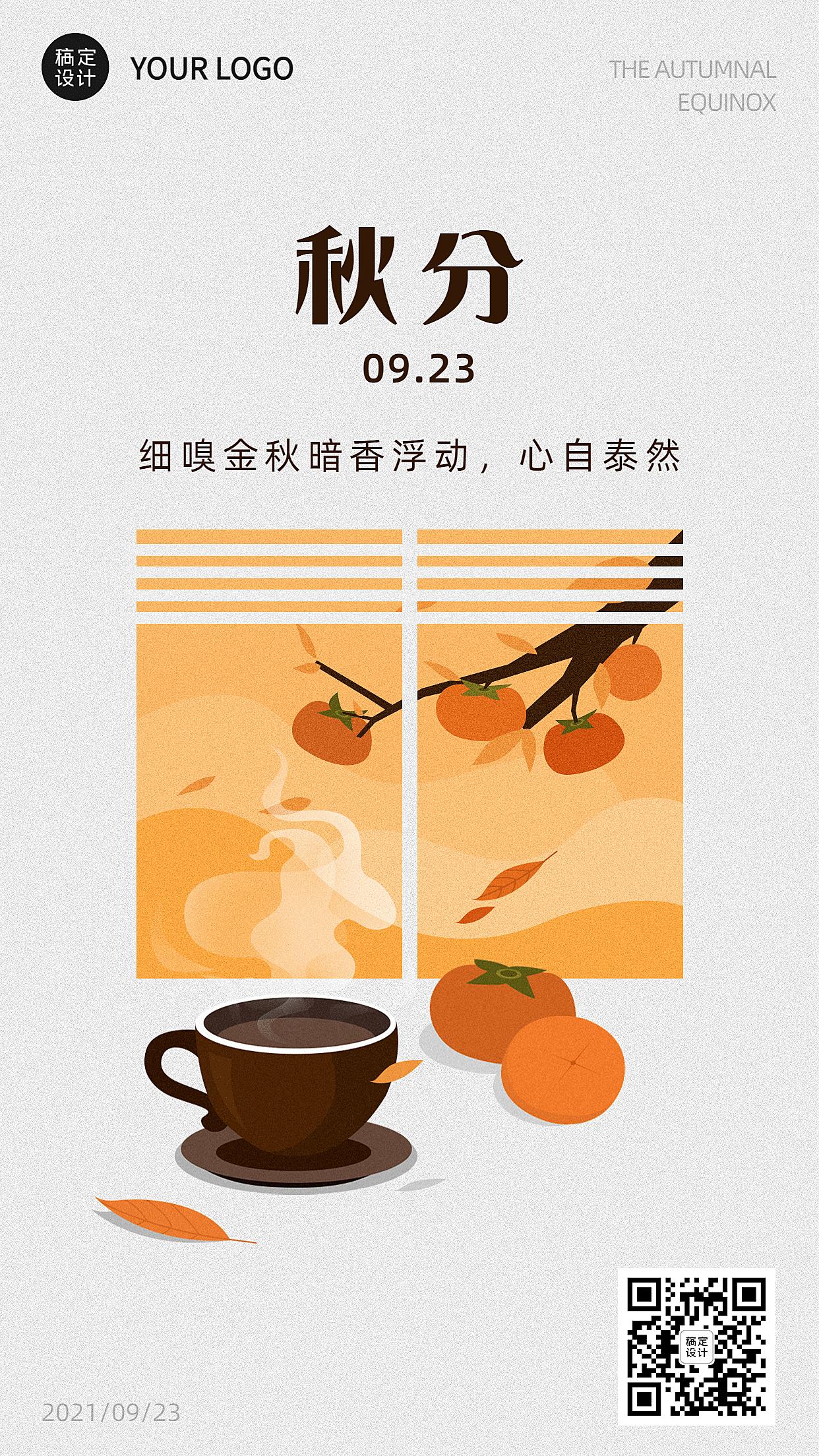 秋分节气扁平手绘祝福手机海报
