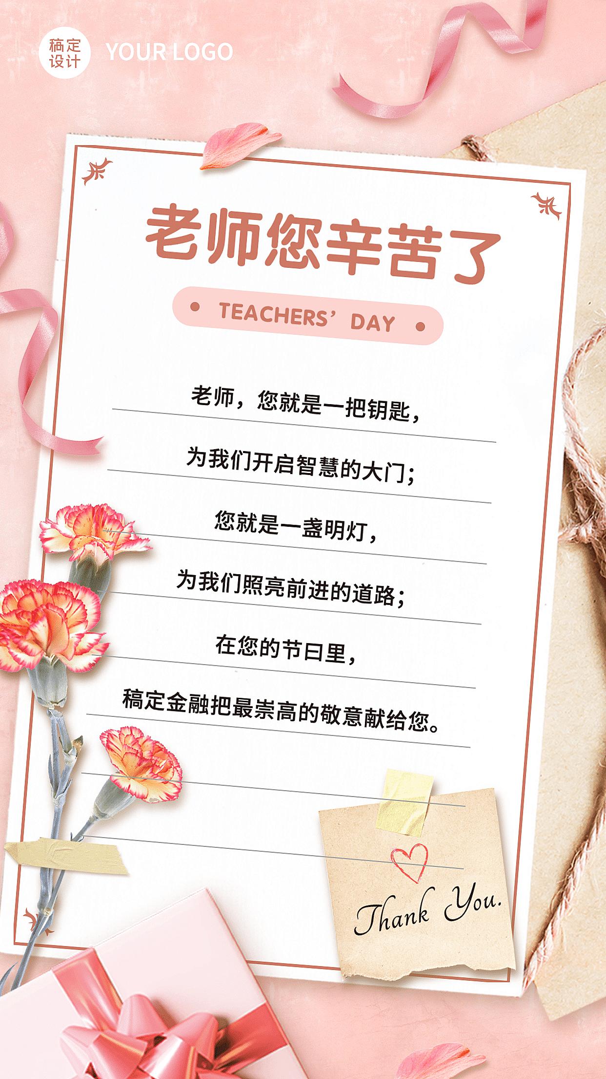 金融保险教师节贺卡节日祝福海报