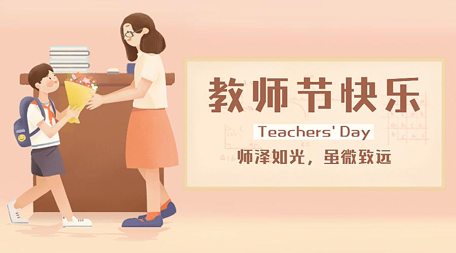 教师节感恩快乐手绘横版海报