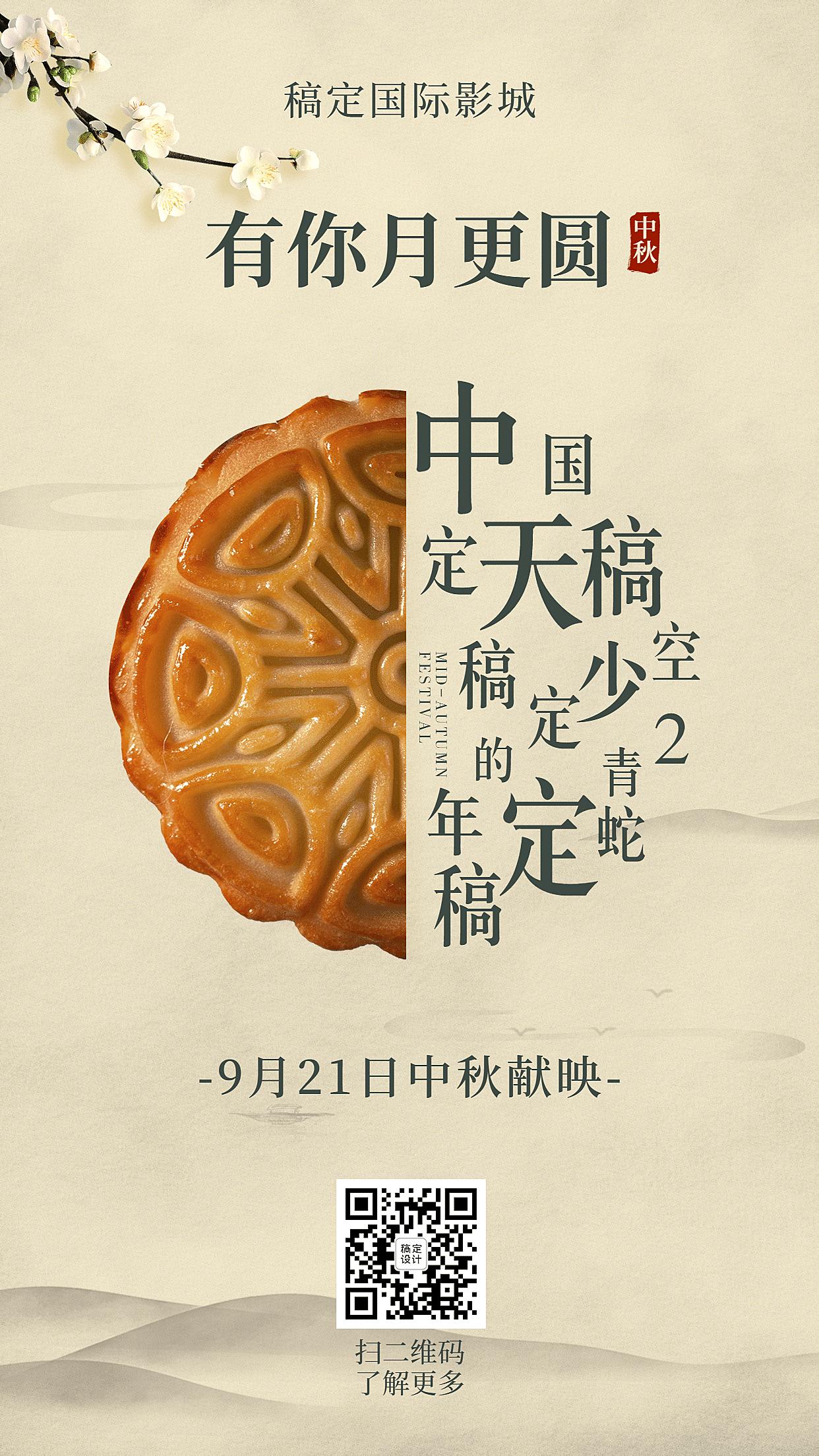 中秋节影院片单宣传海报