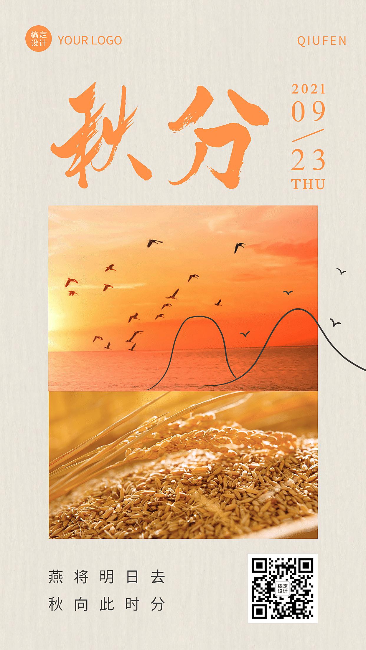 秋分节气日签实景拼图手机海报