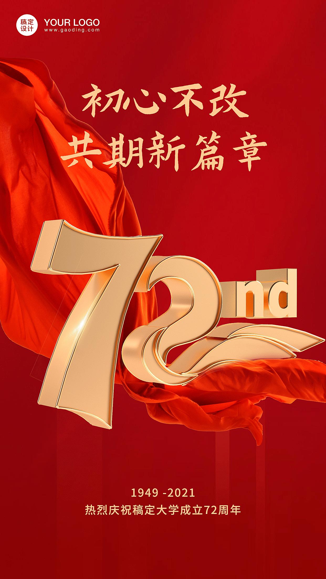 十一国庆节祝福72周年手机海报