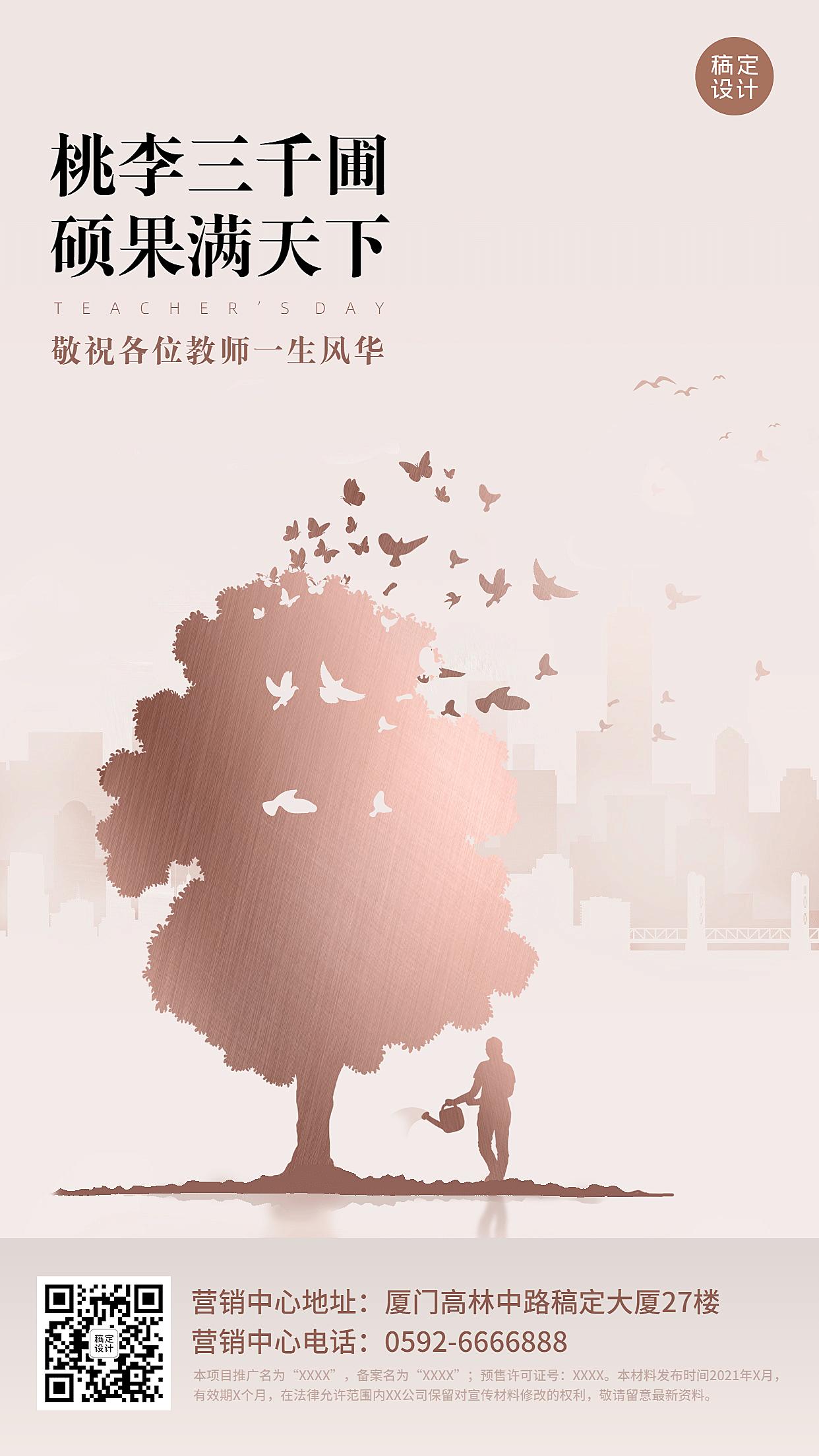 房地产教师节祝福感谢营销海报
