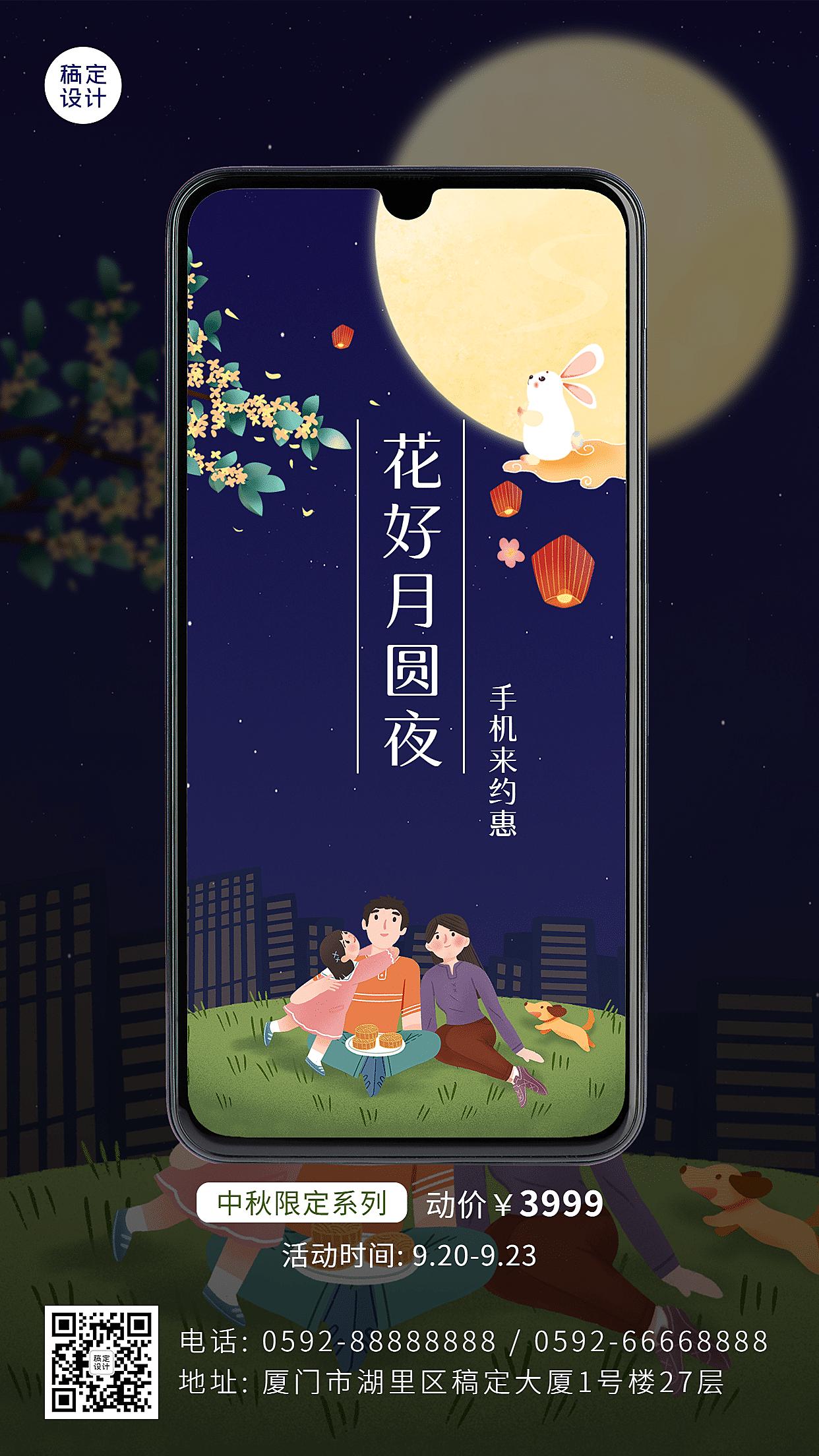 中秋节手机智能产品展示手机海报
