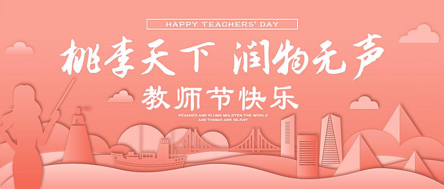房地产教师节感恩祝福温馨首图