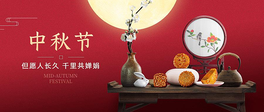 中秋节祝福团圆月亮兔子公众号首图