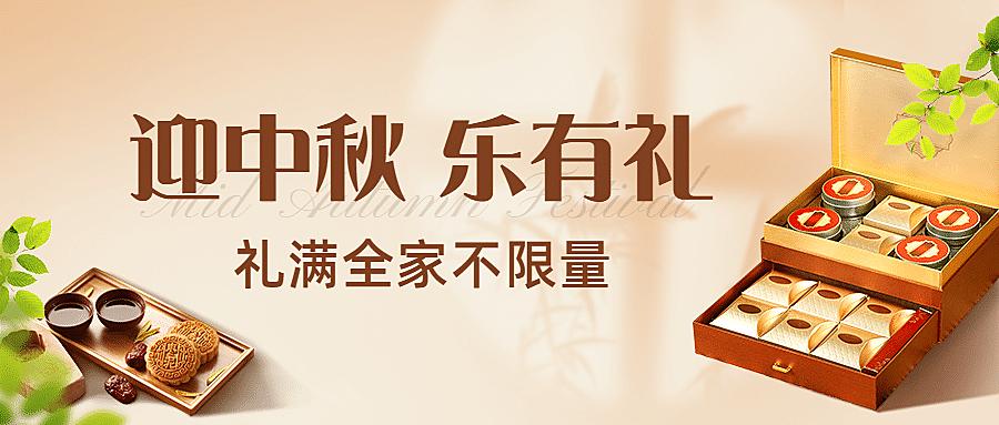 中秋节活动促销通知合成公众号首图