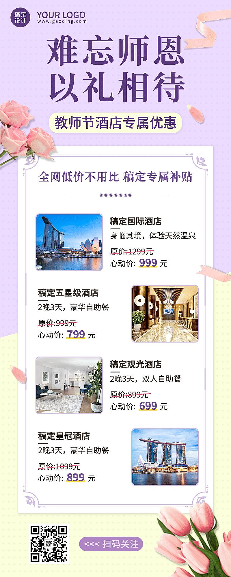 旅游教师节酒店营销优惠长图海报