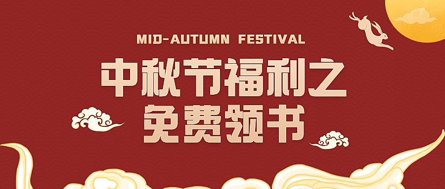 中秋节课程促销免费领书公众号首图