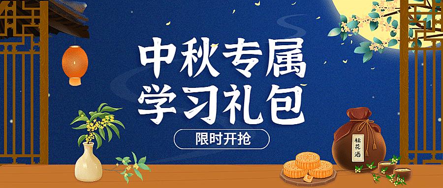 中秋节课程促销学习礼包公众号首图