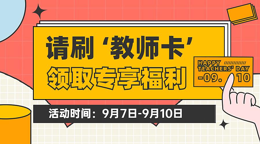 教师节福利活动促销通知横版海报