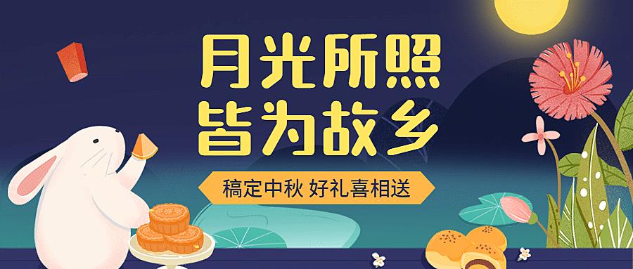 中秋节活动营销促销手绘公众号首图