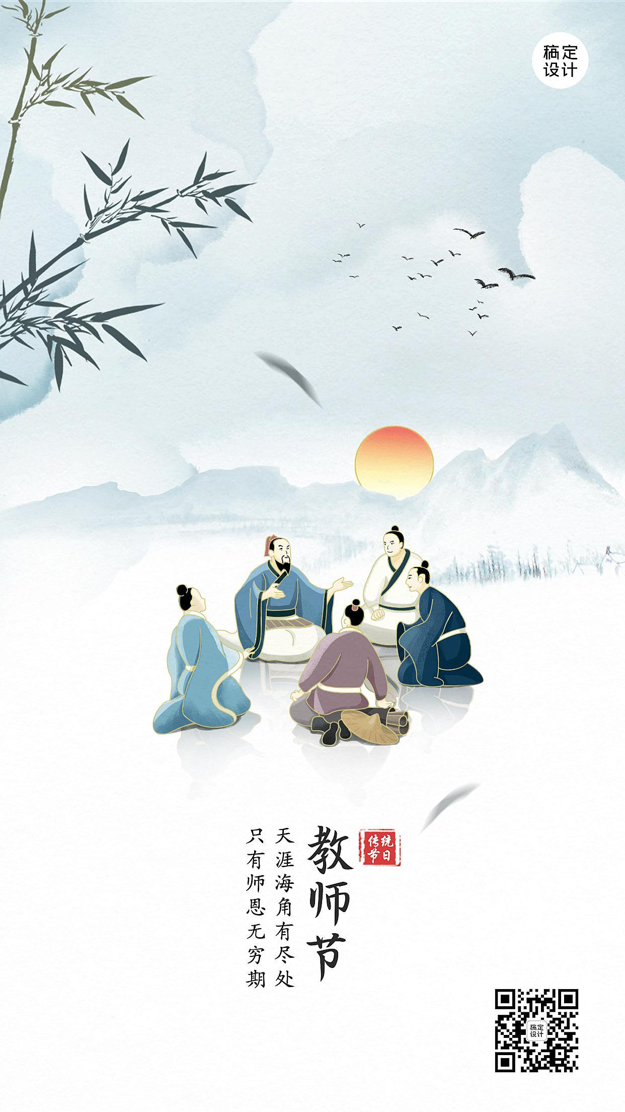 教师节祝福中国风手机海报
