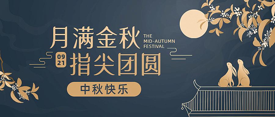 中秋节快乐祝福团圆手绘公众号首图