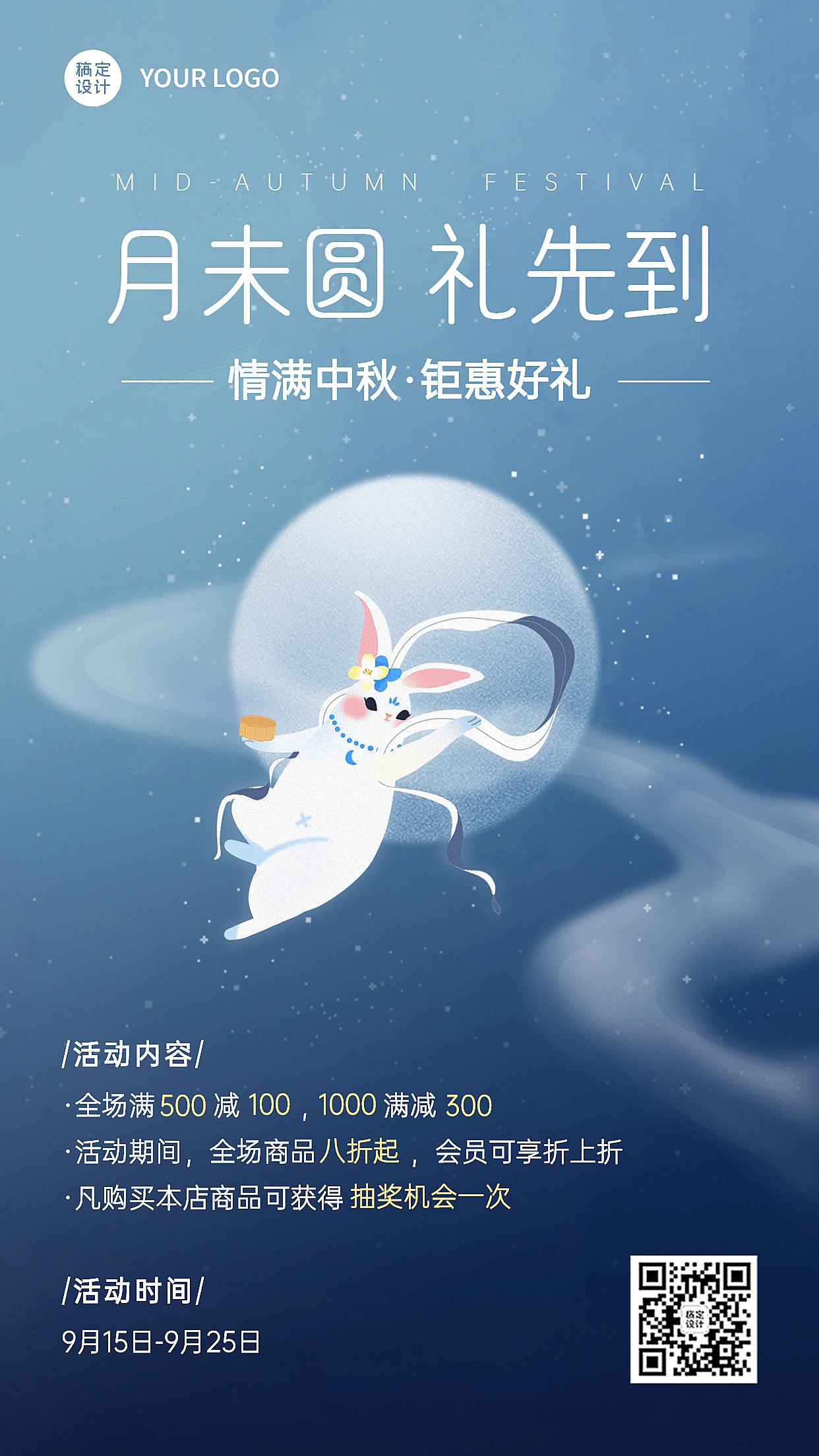 中秋节活动促销简约商务手机海报