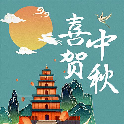 中秋节快乐祝福团圆手绘公众号次图
