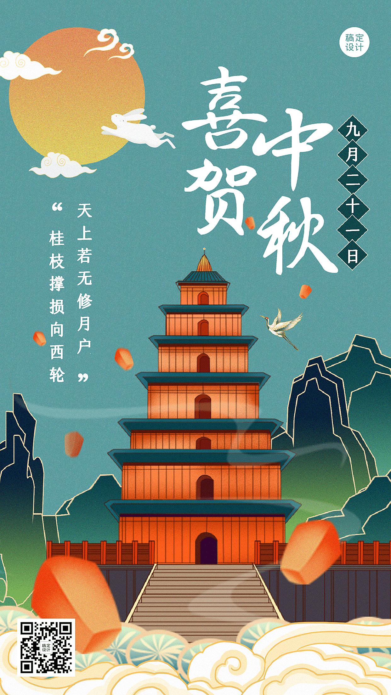 中秋节快乐祝福团圆手绘手机海报