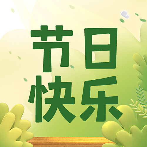 教师节祝福节日快乐公众号次图