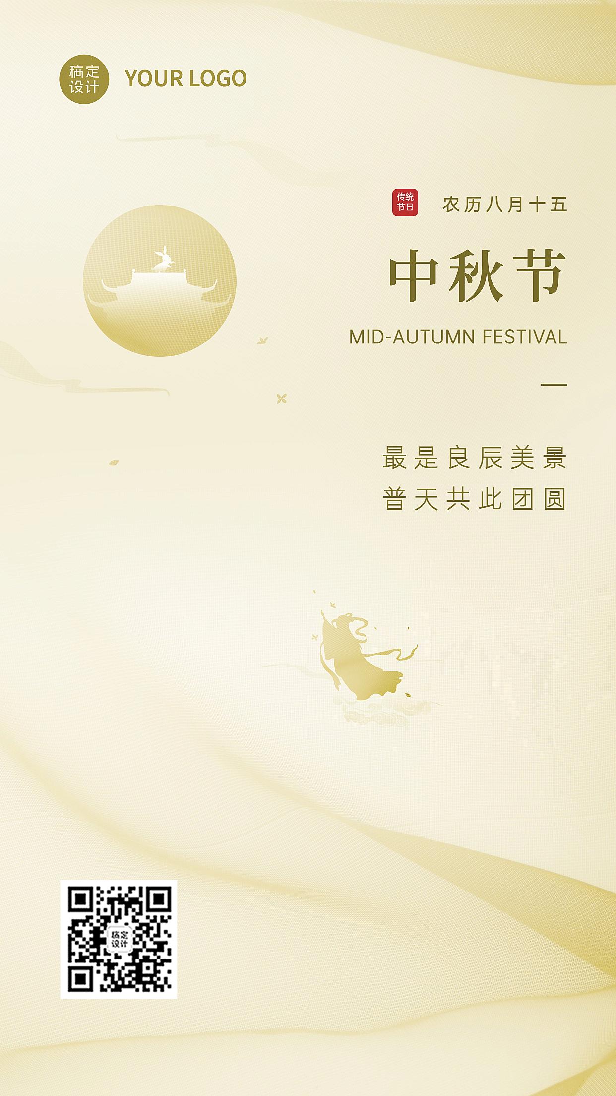 中秋节祝福团圆简约质感手机海报