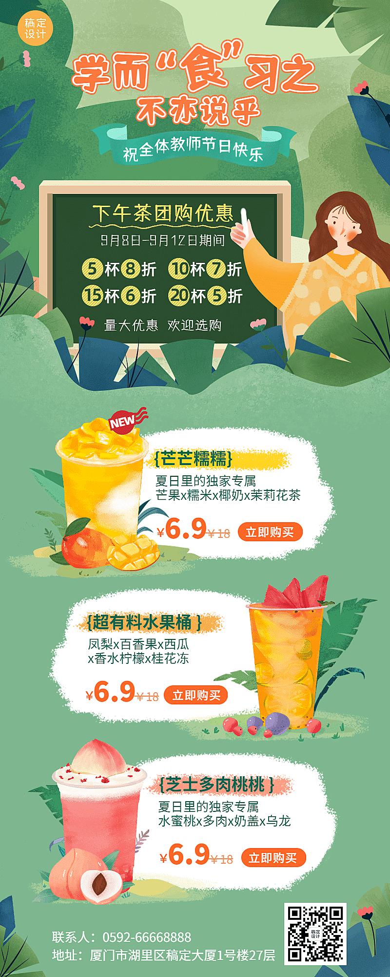教师节奶茶营销餐饮长图