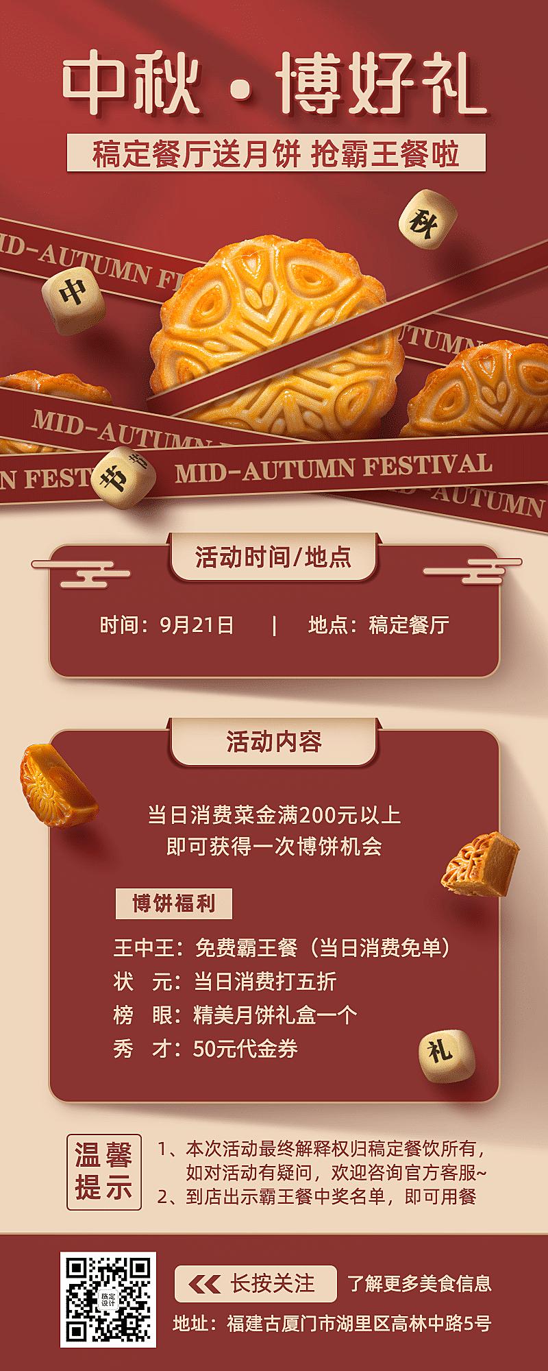 中秋餐饮美食博饼活动长图海报