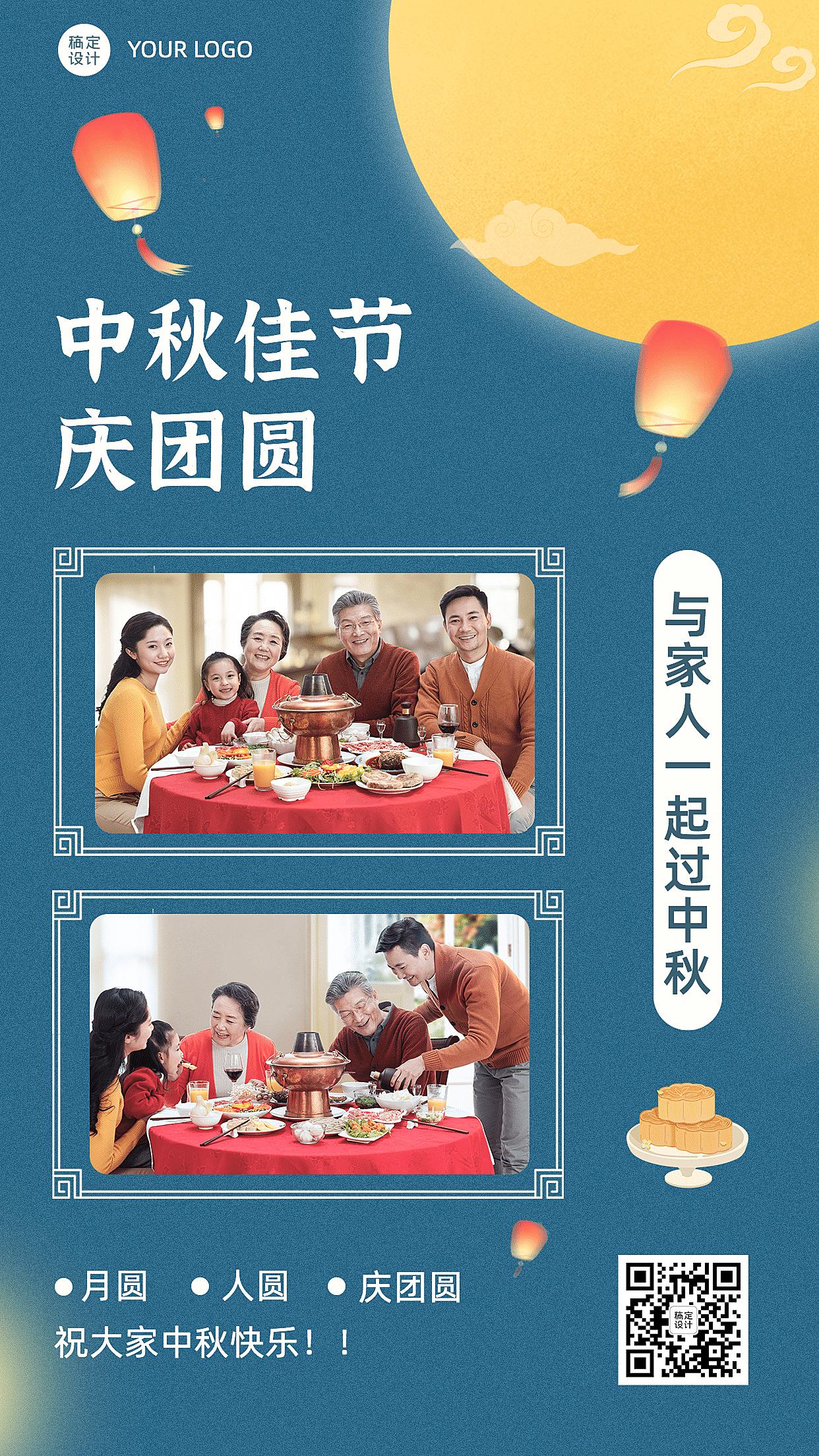 中秋节祝福贺卡晒照展示手机海报