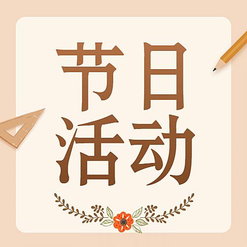 教师节福利节日活动公众号次图