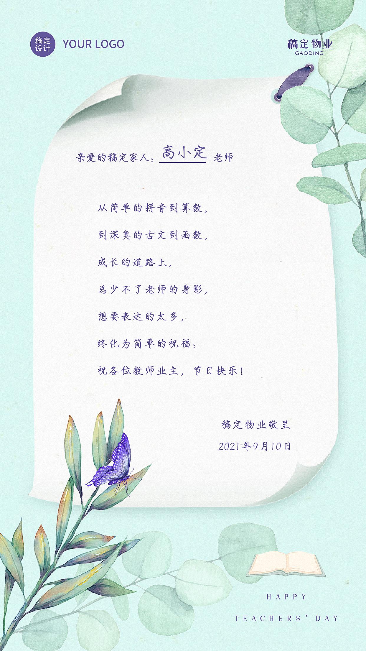 房地产教师节感恩祝福清新贺卡海报