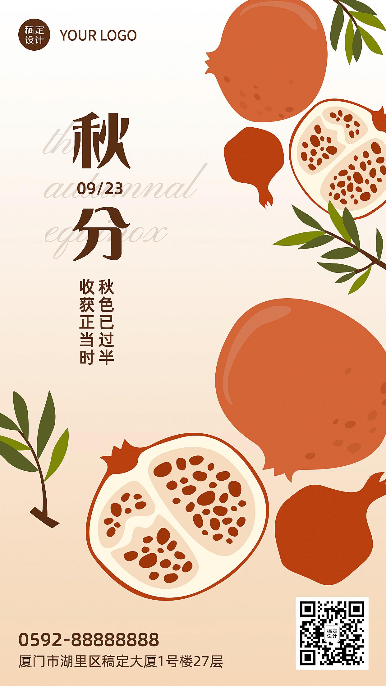 秋分节气手绘石榴蔬果祝福手机海报