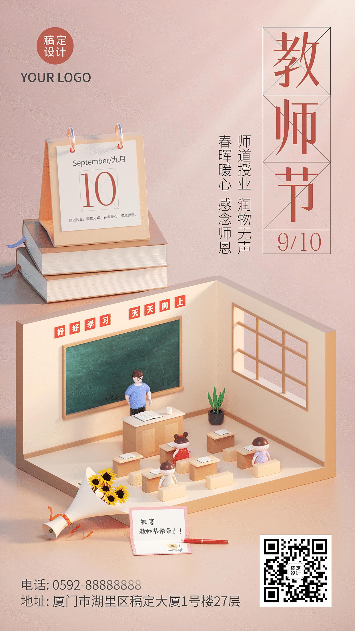 教师节祝福C4D创意手机海报