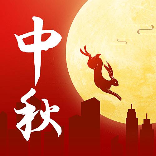 中秋节祝福团圆合成公众号次图