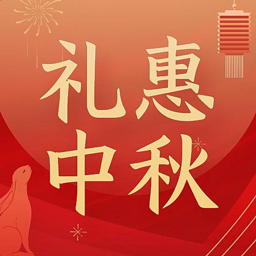 中秋节活动营销福利促销公众号次图