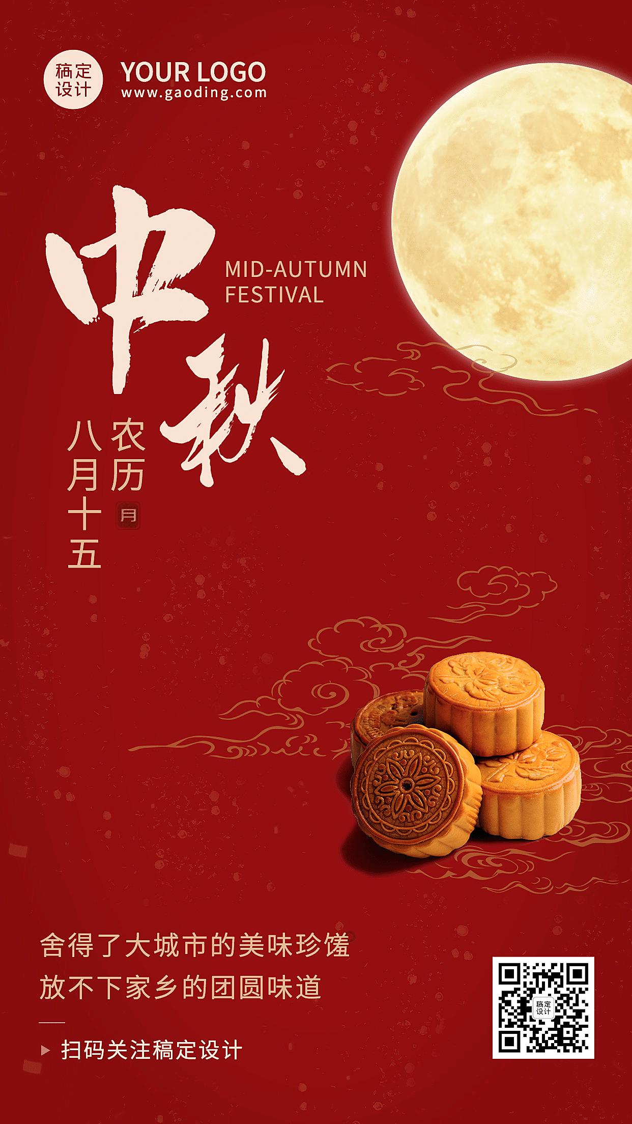 中秋节祝福团圆合成手机海报