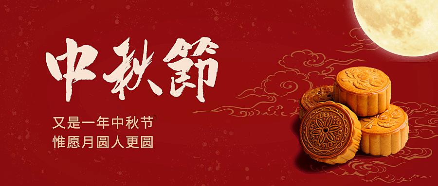 中秋节祝福团圆合成公众号首图