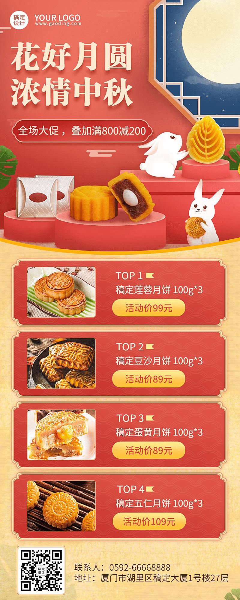 中秋节月饼促销餐饮长图海报