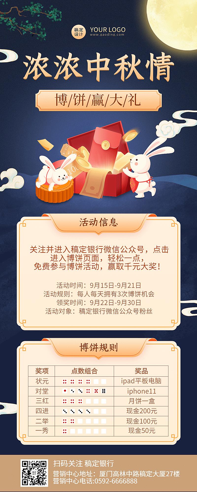 金融保险中秋节博饼活动长图海报