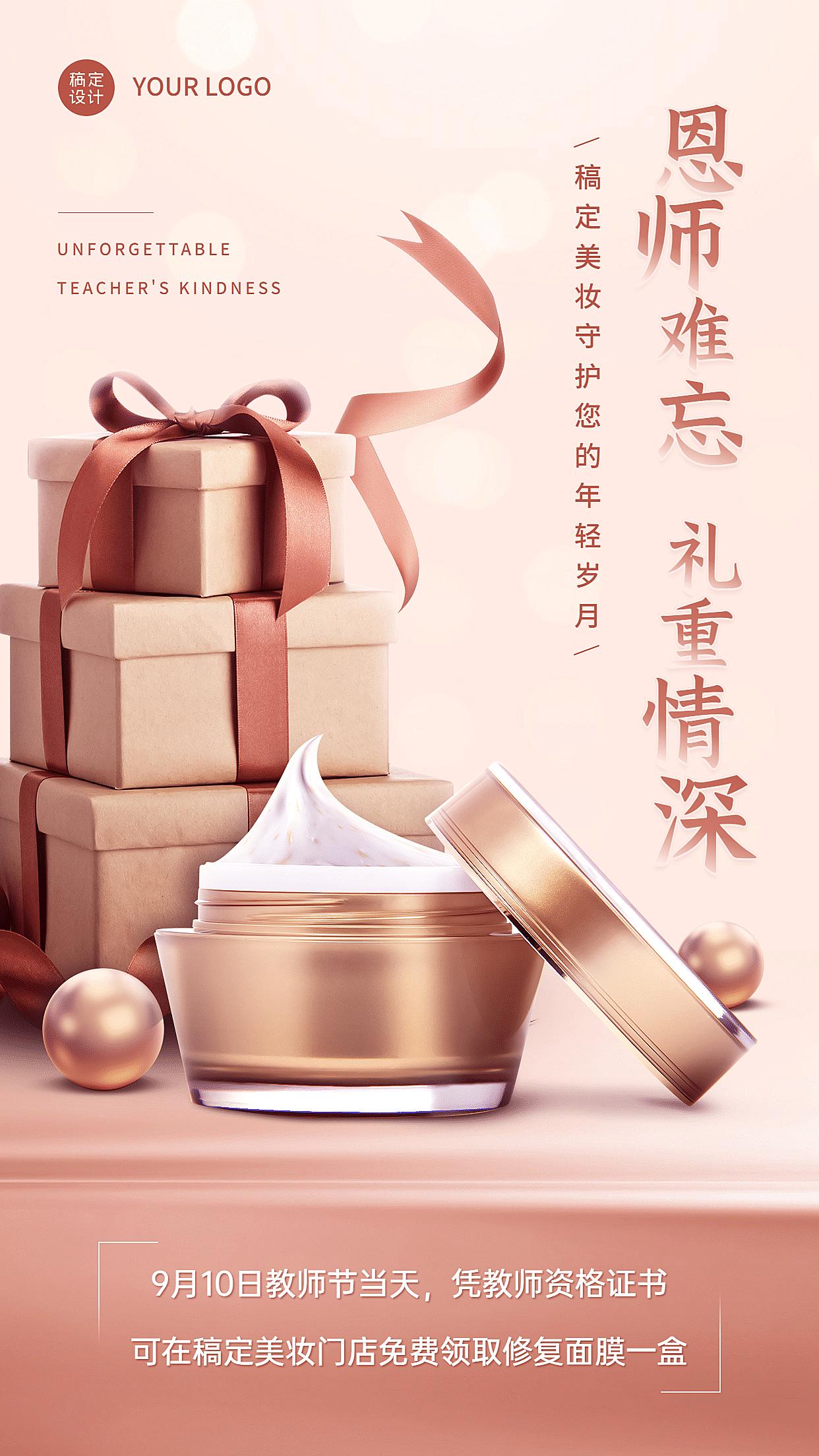 教师节产品营销美妆促销手机海报