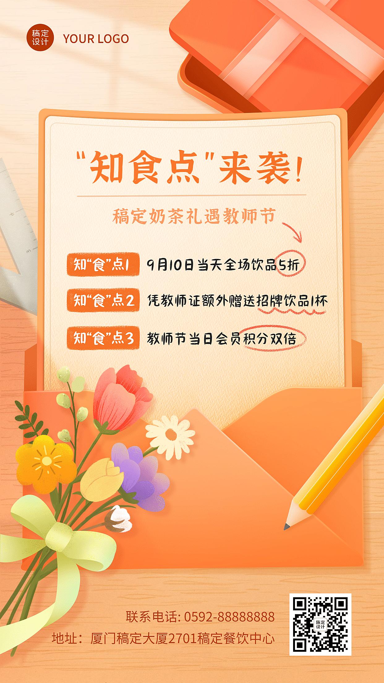 教师节活动营销促销餐饮手机海报