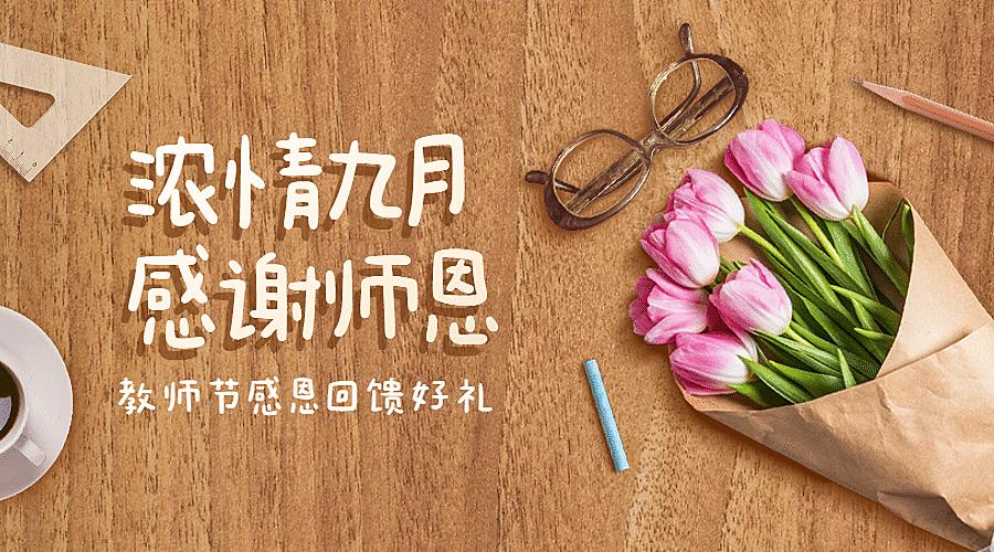 教师节感恩祝福鲜花合成横版海报