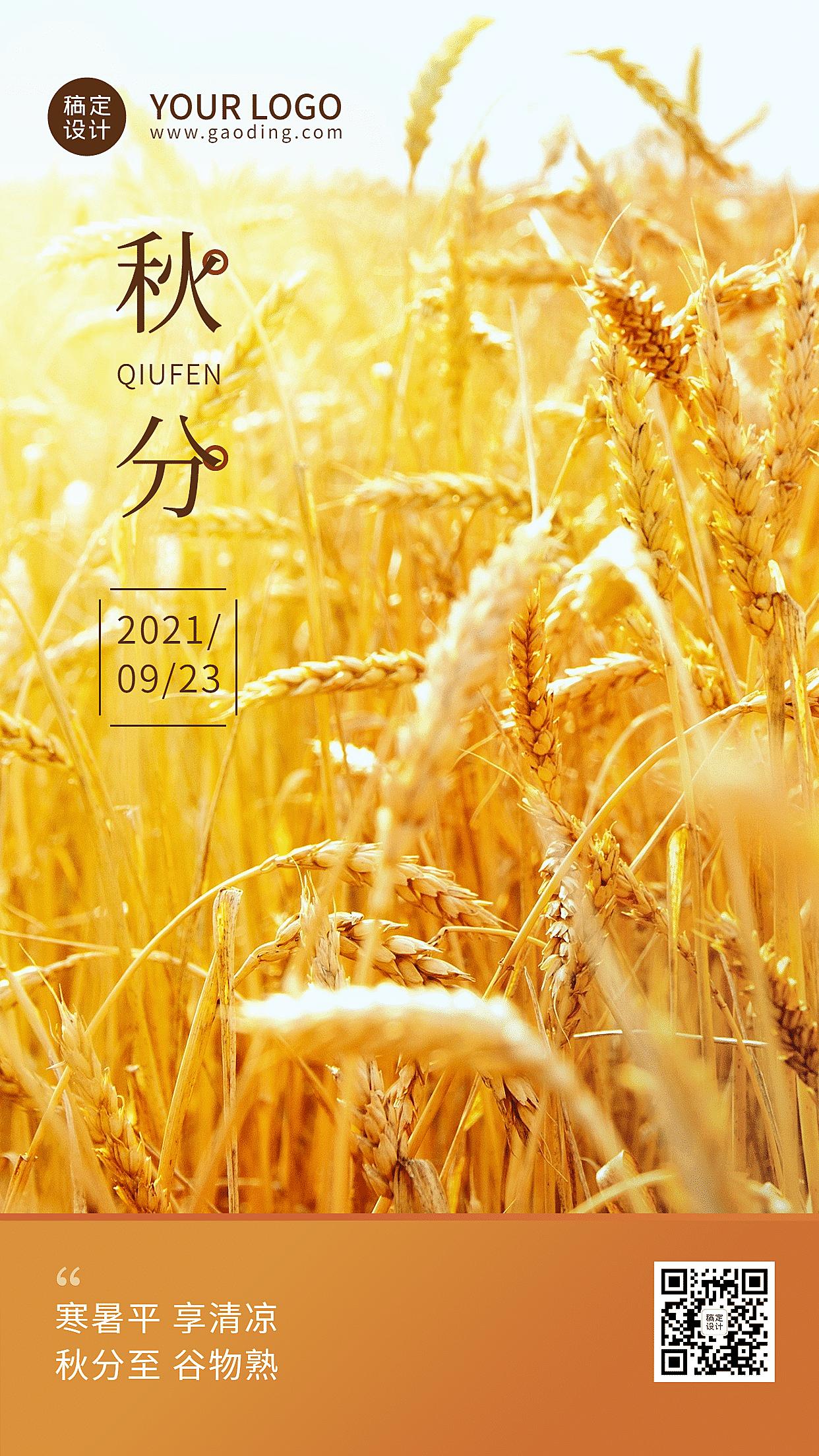 秋分节气实景排版祝福手机海报