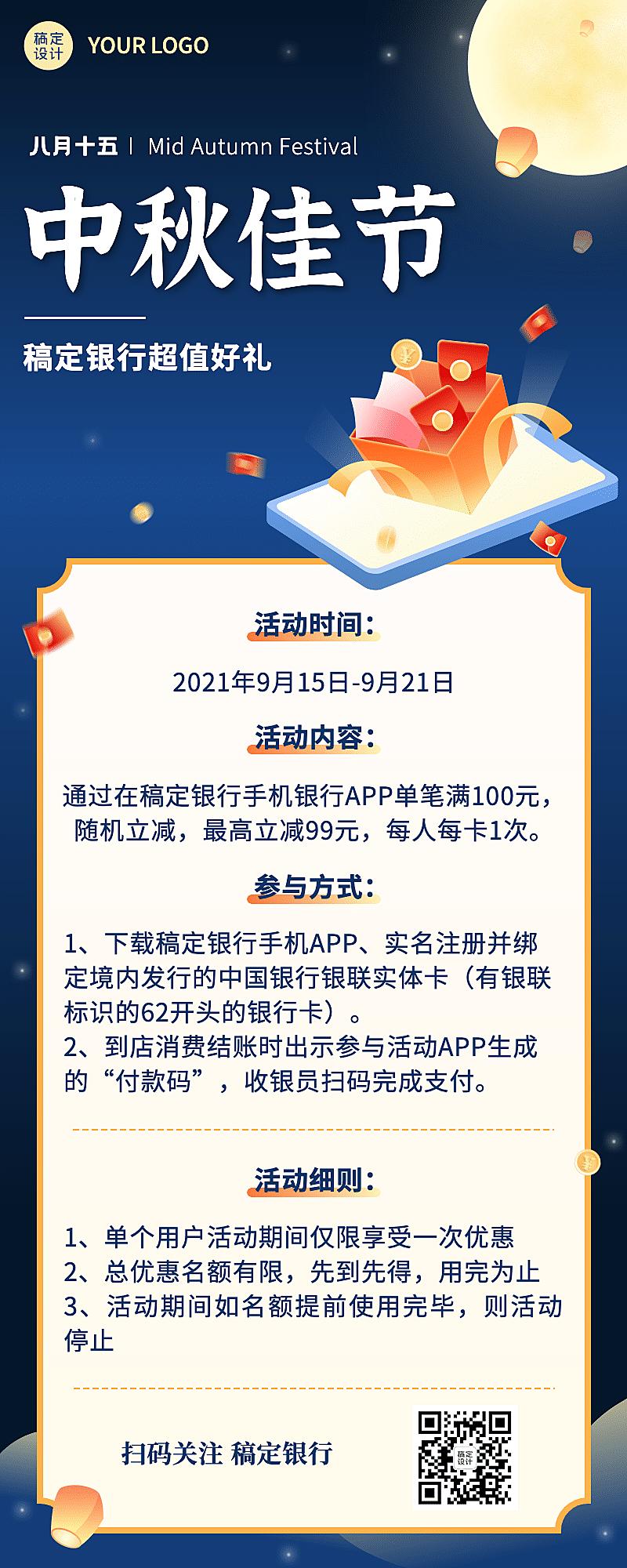 金融保险中秋节银行活动长图海报