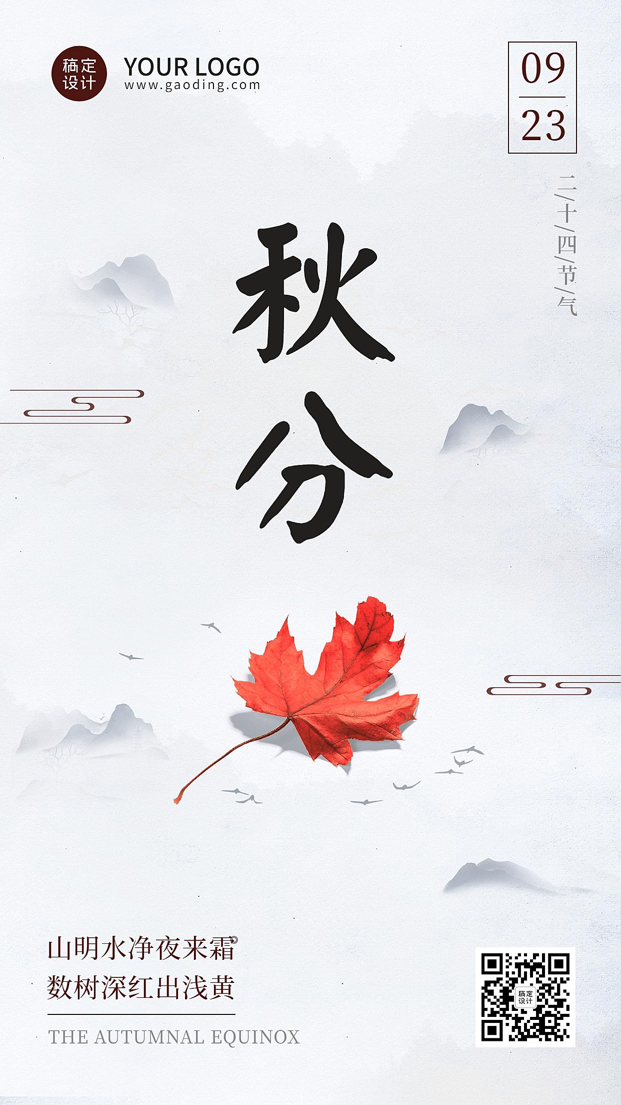 秋分节气简洁山水画祝福手机海报