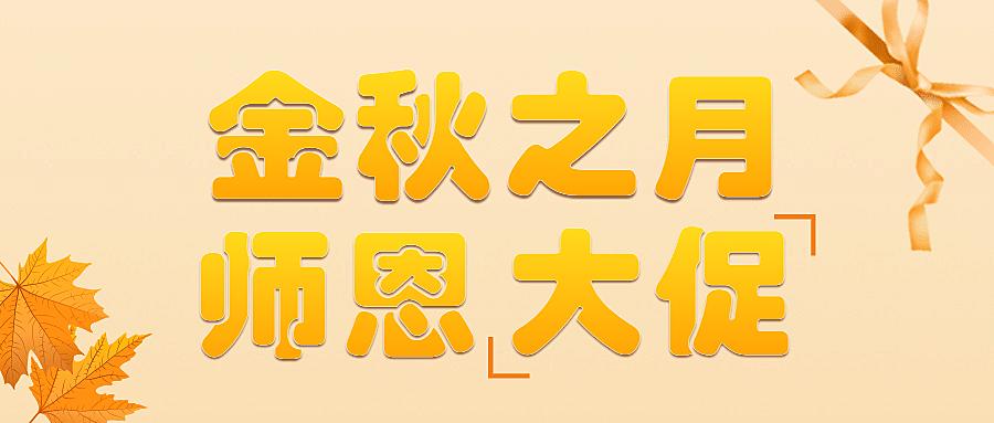 旅游秋天教师节活动促销公众号首图