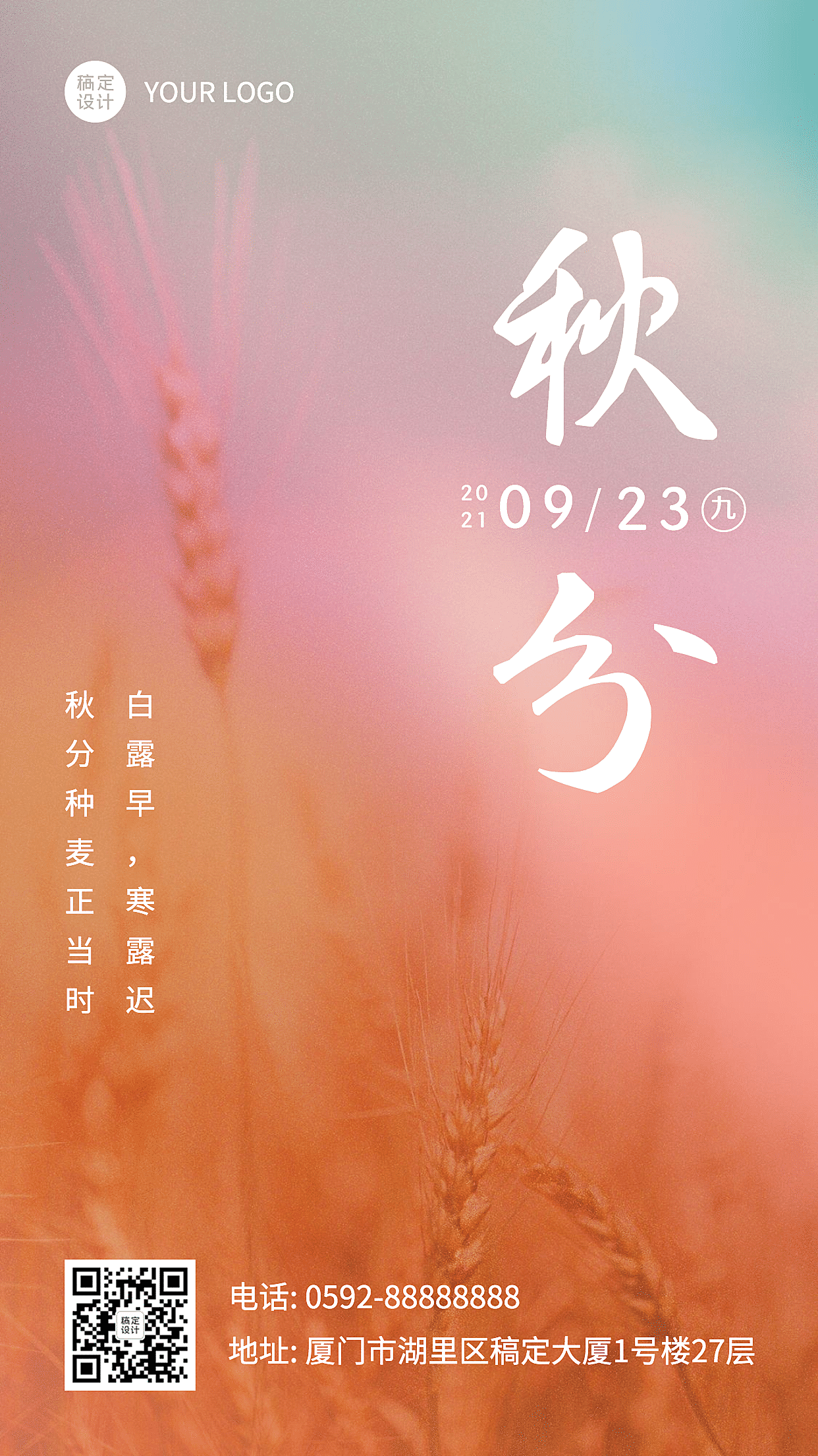 秋分节气渐变祝福手机海报