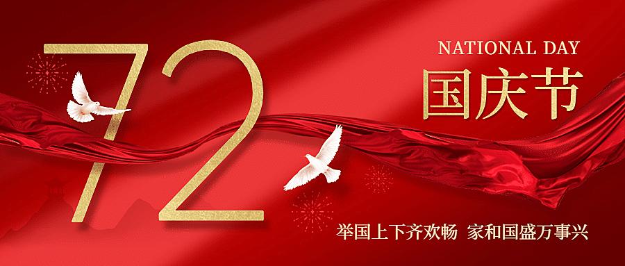 国庆节祝福红金白鸽合成公众号首图