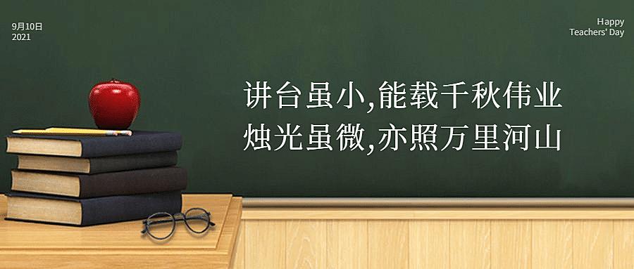教师节祝福感恩简约实景公众号首图