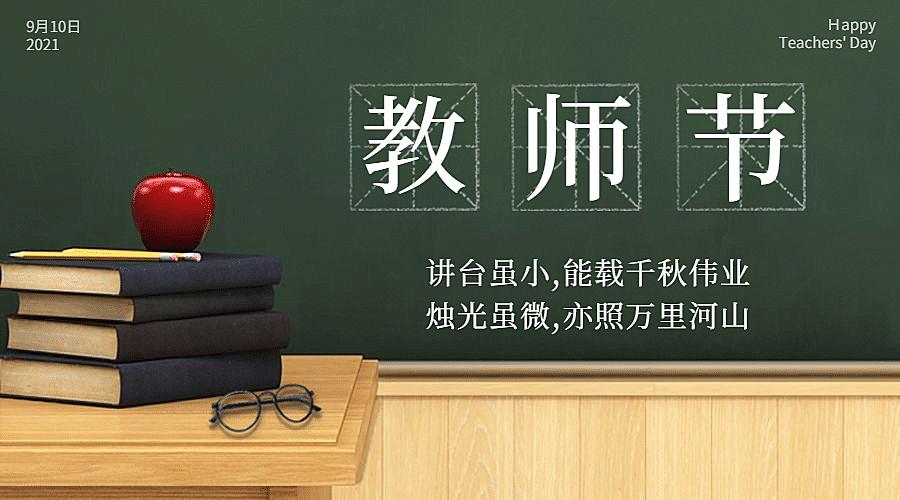 教师节祝福感恩简约实景横版海报